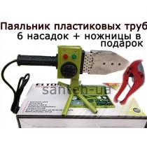 Паяльник пластиковых труб Элтос  ППТ1800 + Ножницы + 6 Насадок!!!