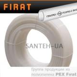 Труба для теплого пола FIRAT PEX-B 16