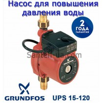 Насос для повышения давления Grundfos UPA 15-120